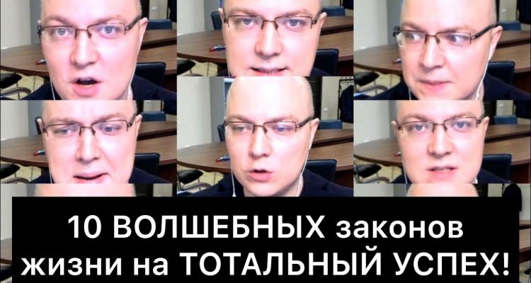 10 ВОЛШЕБНЫХ законов жизни на ТОТАЛЬНЫЙ УСПЕХ!