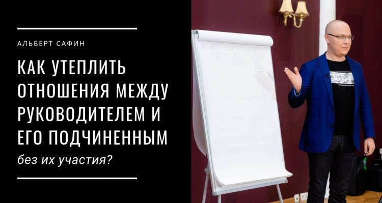 14/32 - Как утеплить отношения между руководителем и его подчиненным без их участия?