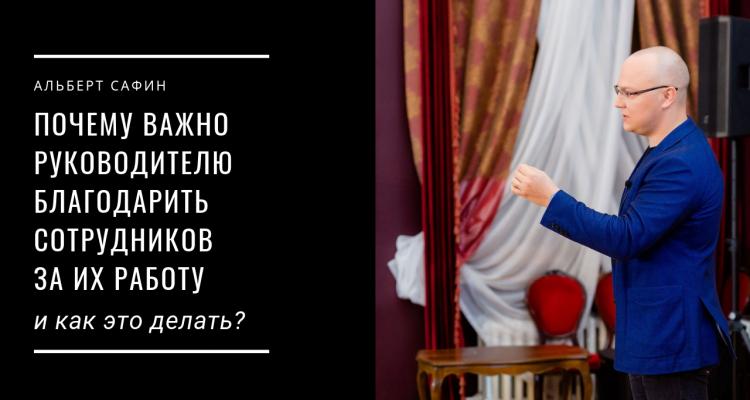 16/32 - Почему важно руководителю благодарить сотрудников за работу и как это делать?