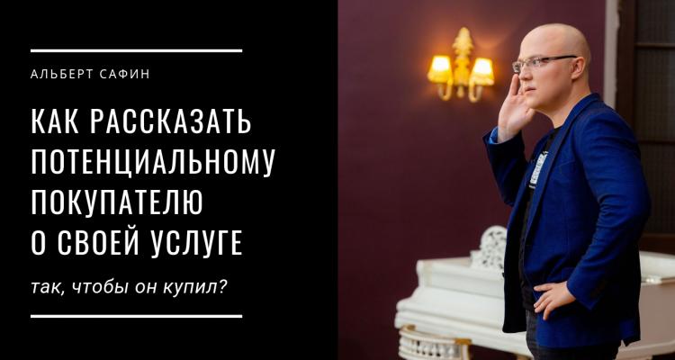 17/32 - Как рассказать потенциальному покупателю о своей услуге так, чтобы он купил?