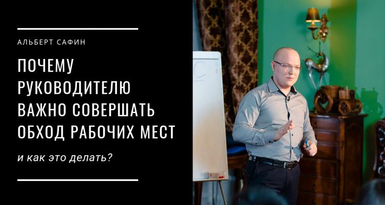 30/32 - Почему руководителю важно совершать обход рабочих мест и как это делать?