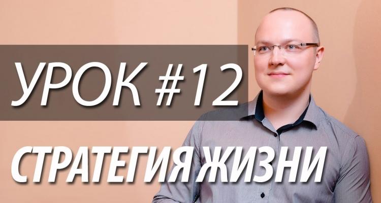 Урок 12 из 12: Стратегия жизни, подведение итогов