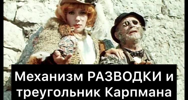 Механизм РАЗВОДКИ и ТРЕУГОЛЬНИК Карпмана