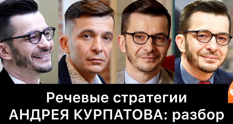 АНДРЕЙ КУРПАТОВ и его РЕЧЕВЫЕ стратегии: РАЗБОР