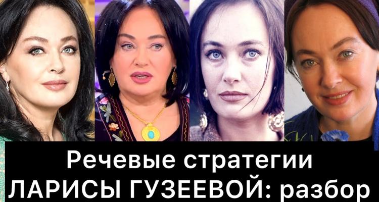 ЛАРИСА ГУЗЕЕВА и её РЕЧЕВЫЕ стратегии: РАЗБОР