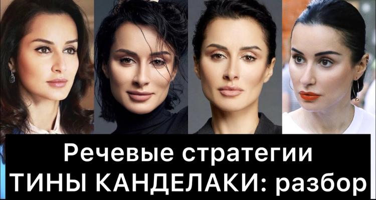 ТИНА КАНДЕЛАКИ и её РЕЧЕВЫЕ стратегии: РАЗБОР